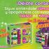 Bolsa de Keroppi gratis comprando pack de Saba Manzanilla