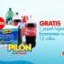 Promoción Mi Tienda del Ahorro Pilón: Compra 2 refrescos de 2.5 l y llévate GRATIS un papel higiénico de 12 rollos